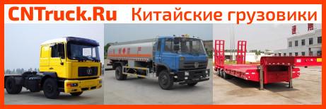 Китайские грузовики