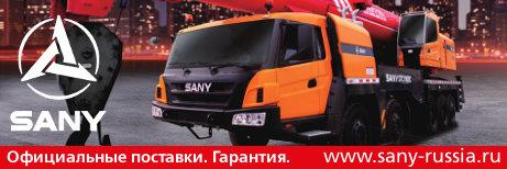 Автокраны Sany